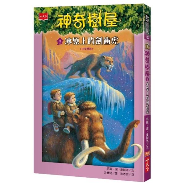 神奇樹屋7:冰原上的劍齒虎