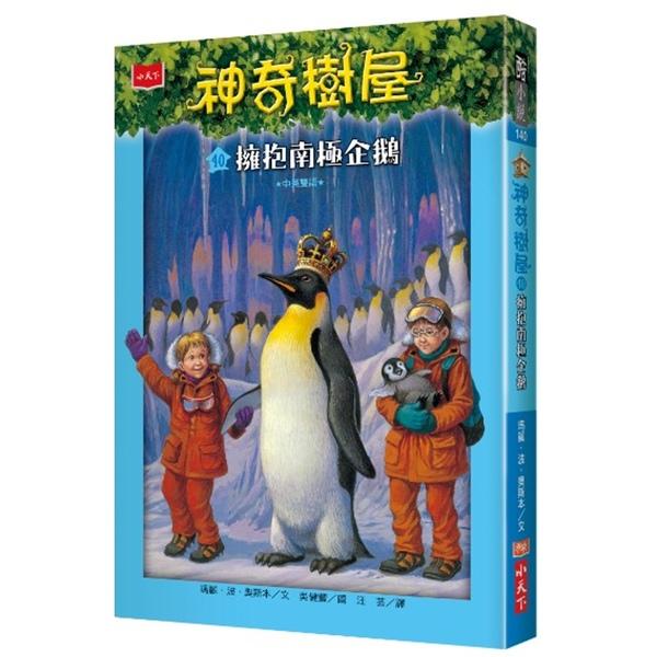 神奇樹屋40:擁抱南極企鵝