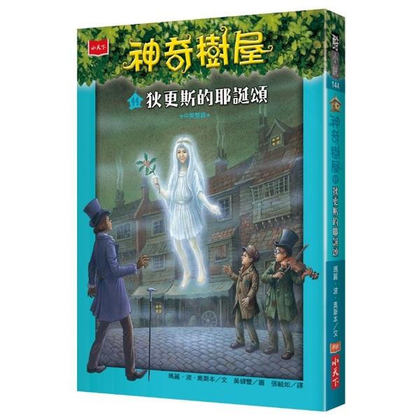 神奇樹屋44:狄更斯的耶誕頌