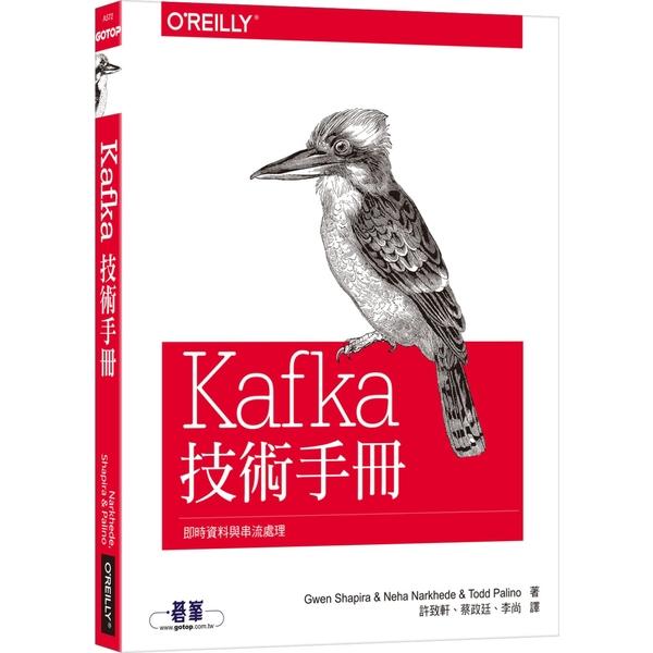 Kafka技術手冊:即時資料與串流處理