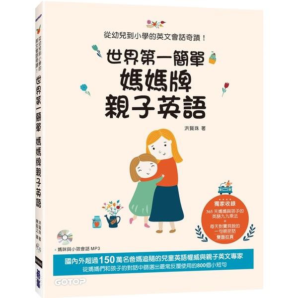世界第一簡單媽媽牌親子英語:從幼兒到小學的英文會話奇蹟!(附MP3)