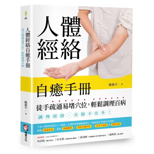 人體經絡自癒手冊:徒手疏通易堵穴位,輕鬆調理百病