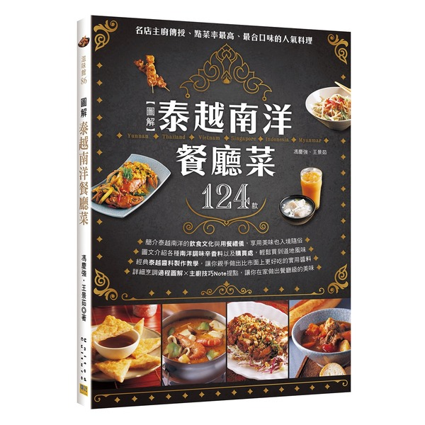 圖解 泰越南洋餐廳菜:名店主廚傳授、點菜率最高、最合口味的124款人氣料理