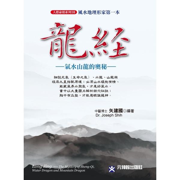 龍經~氣山水龍的奧秘:風水地理形家第一本