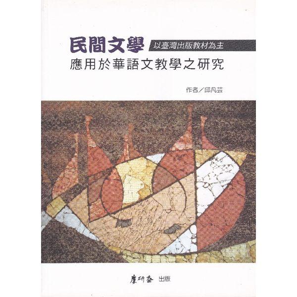 民間文學應用於華語文教學之研究:以臺灣出版教材為主