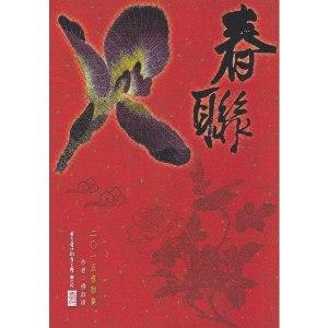 2015黃明理春聯集