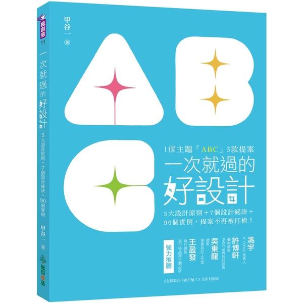 一次就過的好設計:1主題「ABC」3款提案!5大設計原則+7個設計祕訣+90個實例,提案不再被打槍!