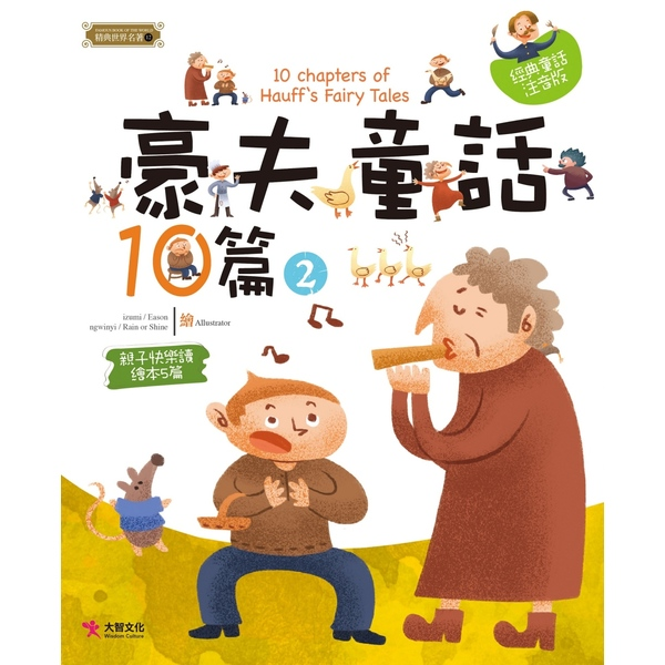豪夫童話10篇(2)