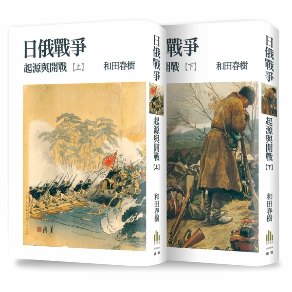 日俄戰爭:起源與開戰(上、下冊)
