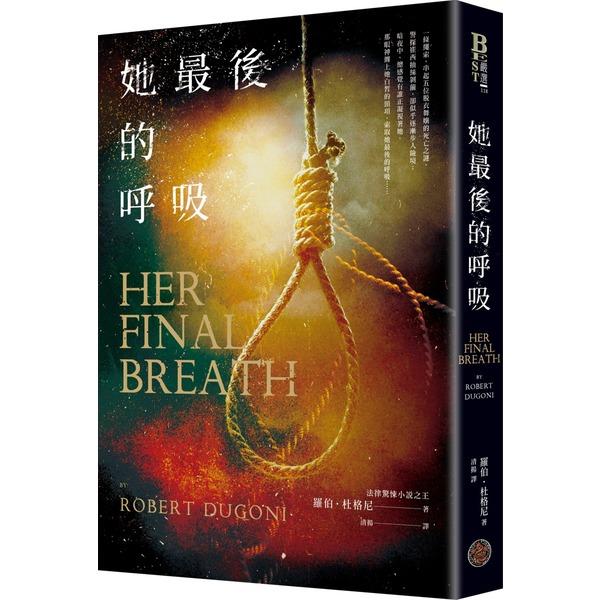她最後的呼吸