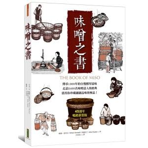 味噌之書(45週年暢銷新裝版)
