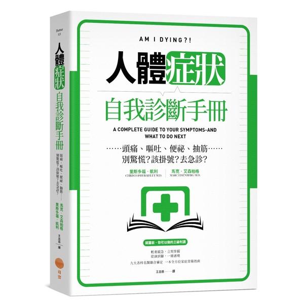 人體症狀自我診斷手冊:頭痛、嘔吐、便祕、抽筋……別驚慌?該掛號?去急診?