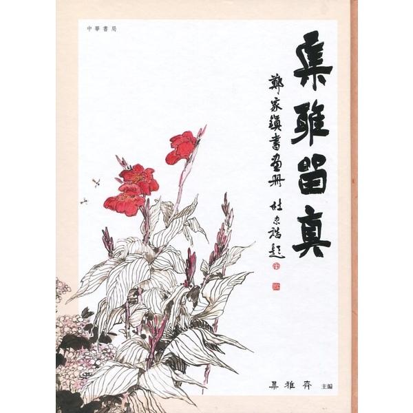 集雅留真:鄭家鎮書畫冊