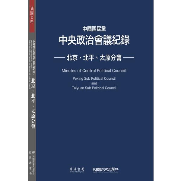 中國國民黨中央政治會議紀錄:北京、北平、太原分會
