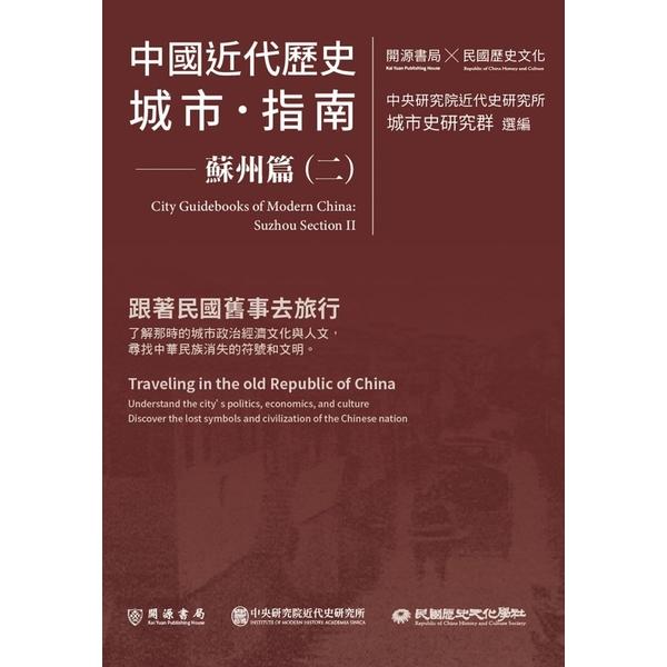 中國近代歷史城市指南:蘇州篇(二)