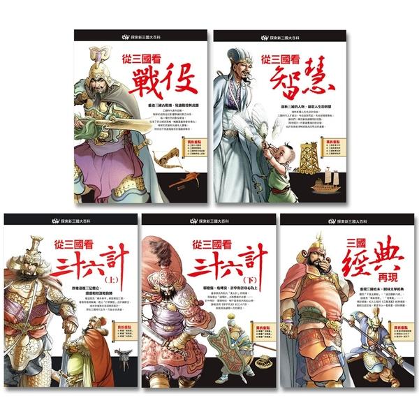 探索新三國大百科(全套5冊)