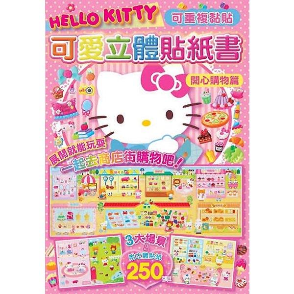 Hello Kitty 可愛立體貼紙書(開心購物篇)
