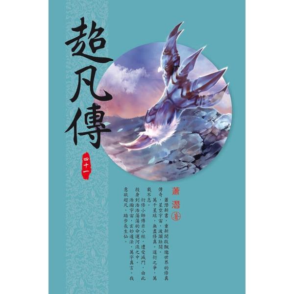 超凡傳(第四十一卷):重回星盟