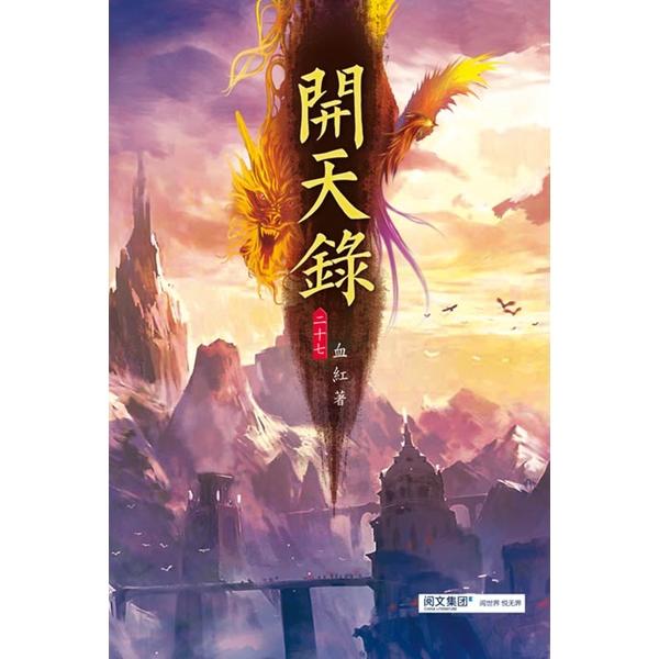 開天錄(第二十七卷):三國戰場