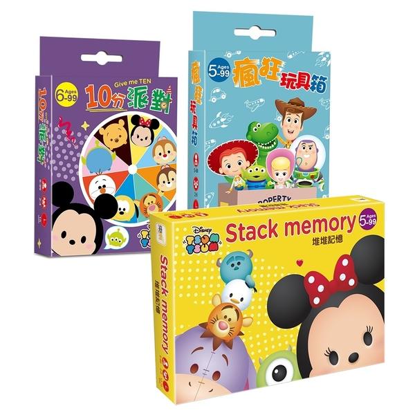 迪士尼益智卡牌桌遊:數字運算&反應記憶~3盒套裝組  (10分派對+堆堆記憶+瘋狂玩具箱)