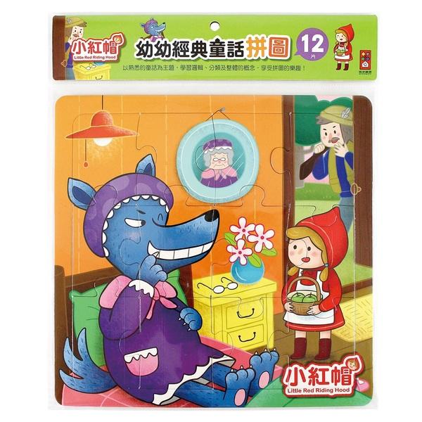 小紅帽:幼幼經典童話拼圖 – 世界書局 World Journal Bookstore
