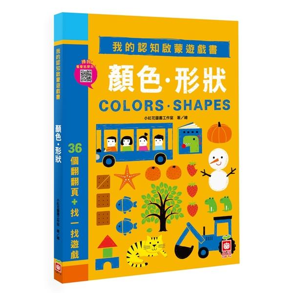 我的認知啟蒙遊戲書:顏色形狀【36個翻翻頁+找一找遊戲】