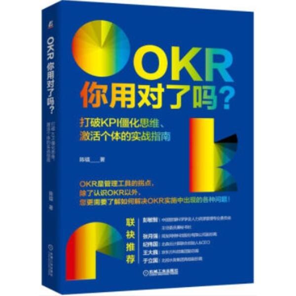 OKR你用對了嗎?打破KPI僵化思維、啟動個體的實戰指南