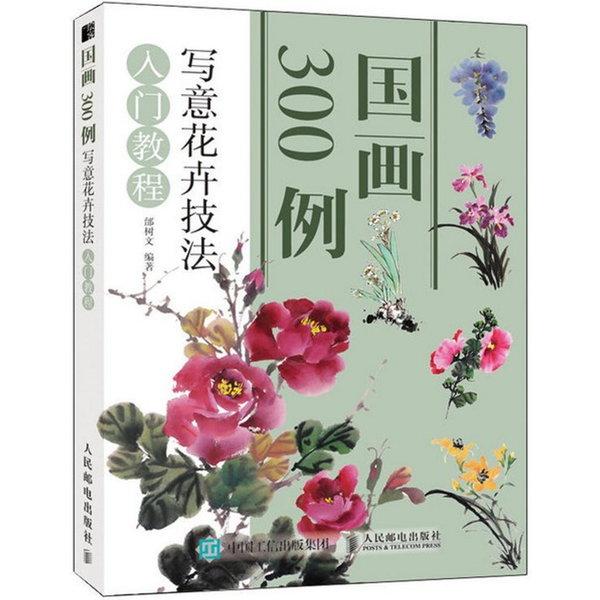 國畫300例 寫意花卉技法入門教程