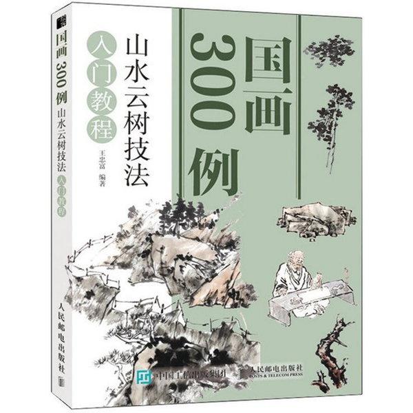 國畫300例 山水雲樹技法入門教程