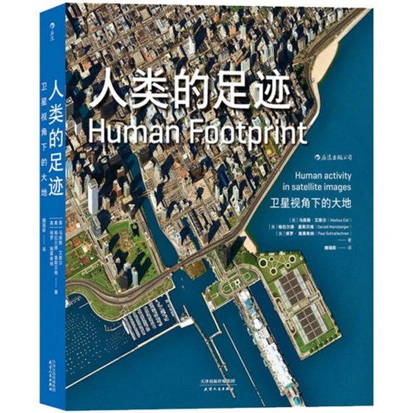 人類的足跡:衛星視角下的大地