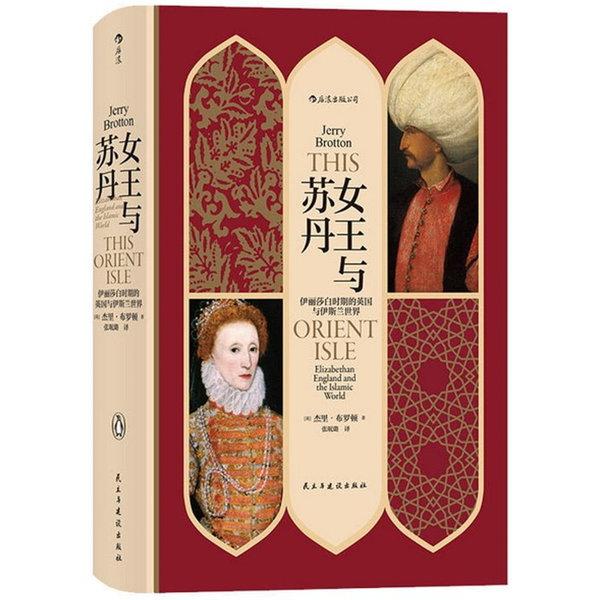 女王與蘇丹:伊莉莎白時期的英國與伊斯蘭世界