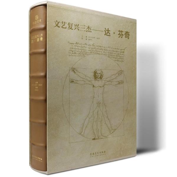 文藝復興三傑—達·芬奇