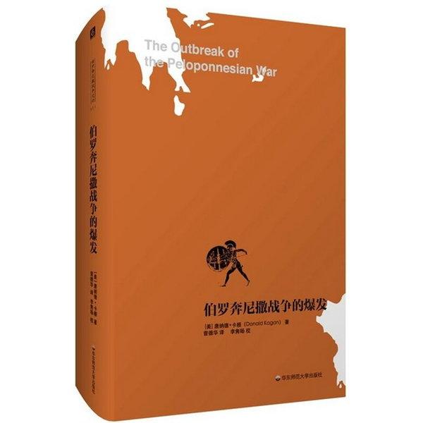 伯羅奔尼薩戰爭的爆發(伯羅奔尼薩斯戰爭史研究之一)