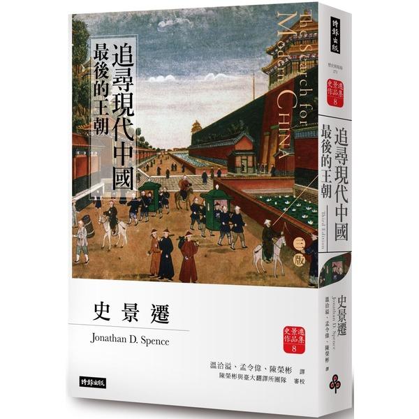 追尋現代中國:最後的王朝(上冊)【睽違十四年,史景遷新修三版】