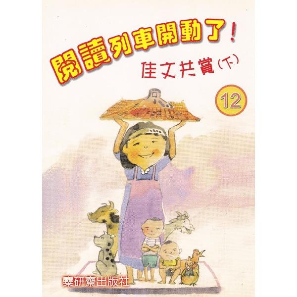 閱讀列車開動了!:佳文共賞(下)