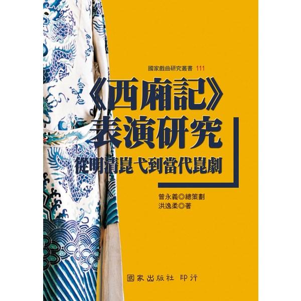《西廂記》表演研究:從明清崑弋到當代崑劇