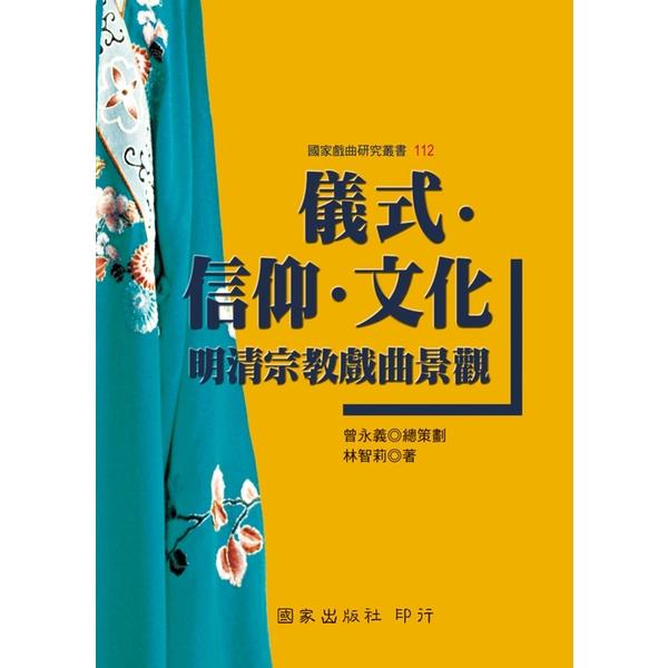 儀式‧信仰‧文化:明清宗教戲曲景觀