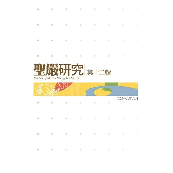 聖嚴研究第十二輯