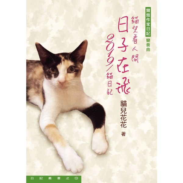 日子在飛:2019/貓日記
