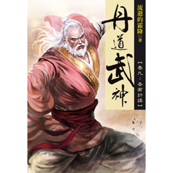 丹道武神09
