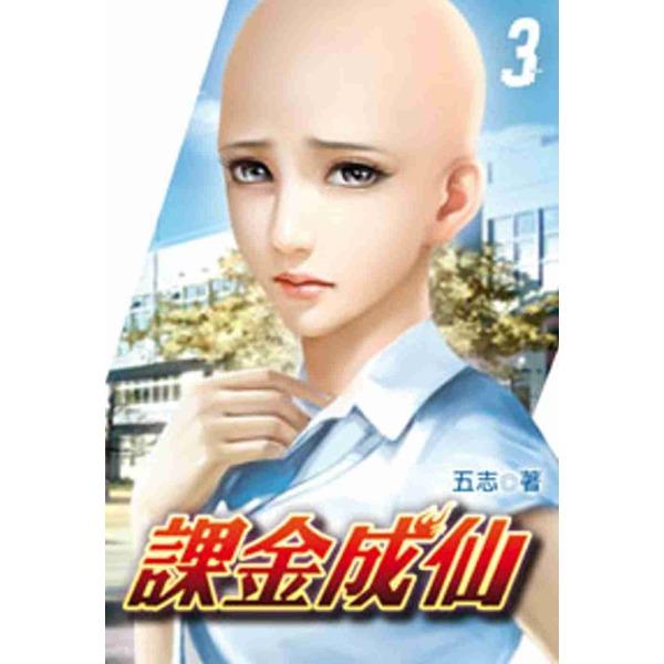 課金成仙03