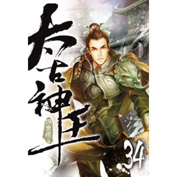 太古神王34