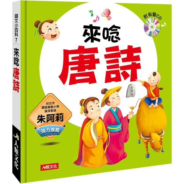 語文小百科:來唸唐詩(附CD)