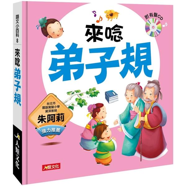 語文小百科:來唸弟子規(附CD)