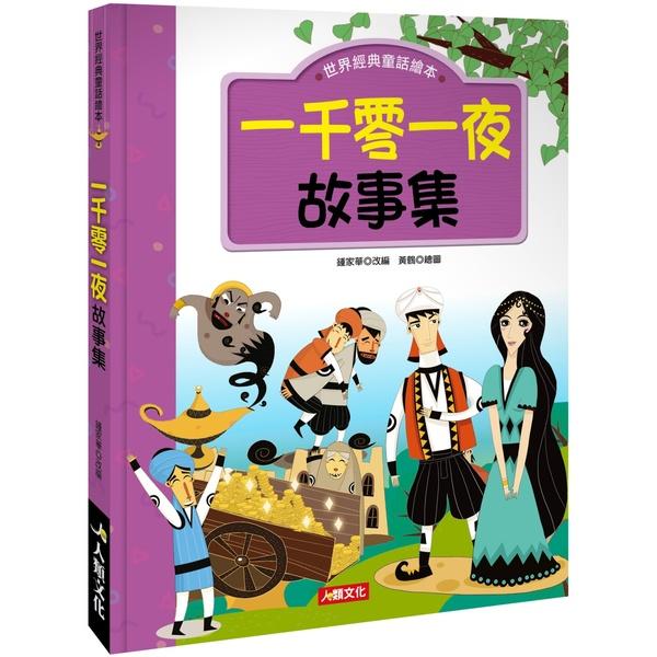 世界經典童話繪本:一千零一夜故事集