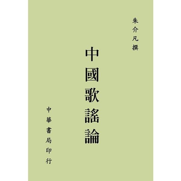 中國歌謠論
