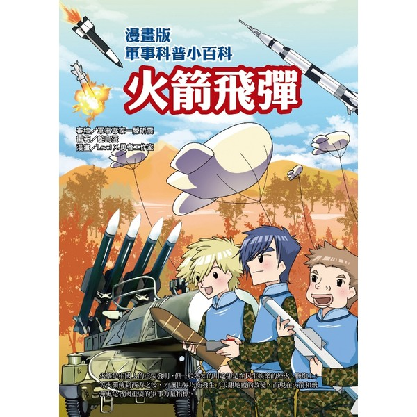 漫畫版軍事科普小百科:火箭飛彈