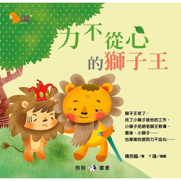 小松鼠故事窩6:力不從心的獅子王