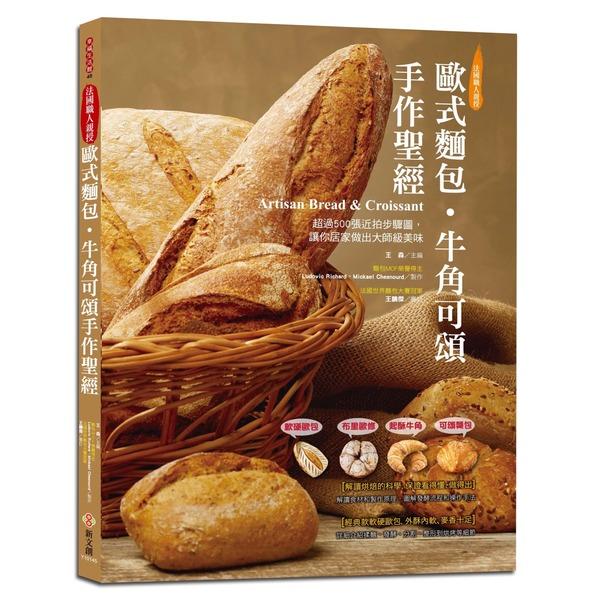 歐式麵包.牛角可頌手作聖經:軟硬歐包、布里歐修、起酥牛角、可頌麵包,超過500張近拍步驟圖,讓你居家做出大師級美味【超值收錄法式點心】