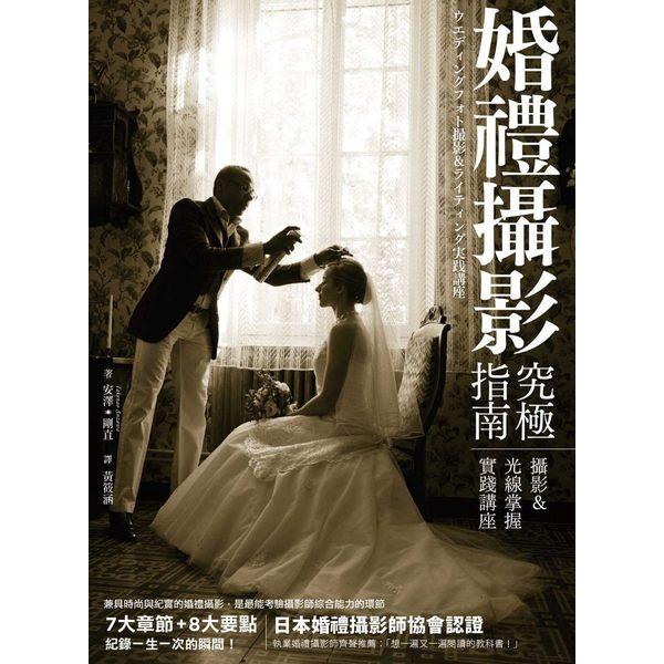 婚禮攝影究極指南 攝影&光線掌握實踐講座
